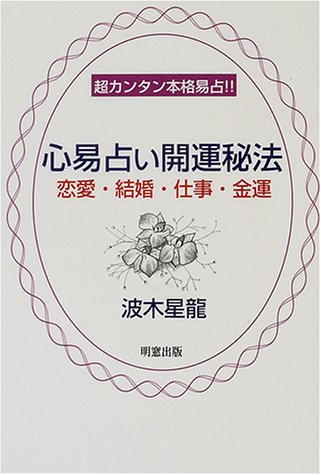 心易占い開運秘法―恋愛・結婚・仕事・金運 超カンタン本格易占!!