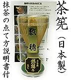 日本製の茶せん 茶筅 悠楊 数穂 白竹 国産 茶せん 茶道具