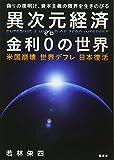 集英社 若林 栄四 異次元経済 金利0の世界 米国崩壊 世界デフレ 日本復活の画像