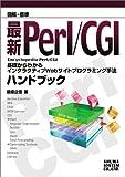 図解標準最新Perl/CGIハンドブック