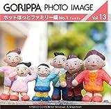 GORIPPA PHOTO IMAGE vol.13 「ホットほっとファミリー編 No.1」