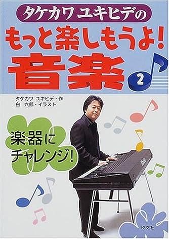 タケカワユキヒデのもっと楽しもうよ!音楽〈2〉楽器にチャレンジ!