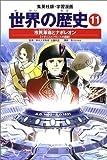 世界の歴史 (11) 市民革命とナポレオン : イギリスとフランスの激動 集英社版・学習漫画