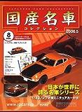 国産名車コレクション 静岡版 2006年 05月号