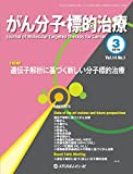 がん分子標的治療 2016年3月号(Vol.14 No.1) [雑誌]