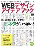 Webデザインアイデアブック (エムディエヌ・ムック―インプレスムック)
