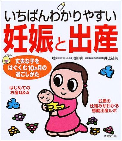 いちばんわかりやすい妊娠と出産―丈夫な子をはぐくむ10か月の過ごしかたの詳細を見る
