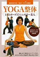 YOGA整体 ~11のポーズでシンメトリー美人~ [DVD]