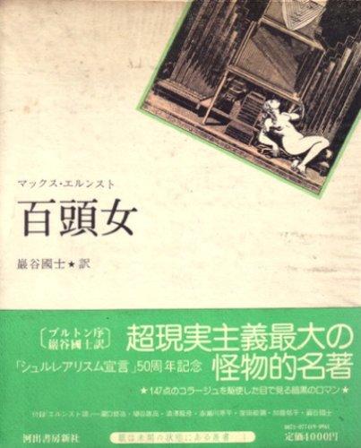 百頭女 (1974年)の詳細を見る