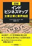 図解 インドビジネスマップ―主要企業と業界地図 (B&Tブックス)