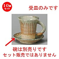 10個セット 灰釉十草コーヒー受皿[ 105 x 20mm ]【 コーヒー紅茶 】【 レストラン カフェ 喫茶店 飲食店 業務用 】