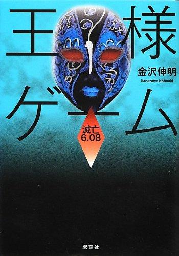 王様ゲーム 滅亡6.08 (双葉文庫)