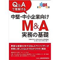 Q&Aで理解する中堅・中小企業向けM&A実務の基礎