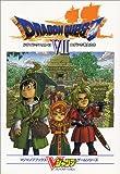 ドラゴンクエストVIIエデンの戦士たち (Vジャンプブックス―ゲームシリーズ)