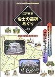 江戸東京名士の墓碑めぐり (古地図ライブラリー)
