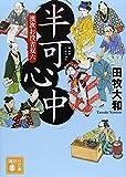 半可心中 濱次お役者双六 (講談社文庫)