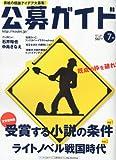 公募ガイド 2011年 07月号 [雑誌]