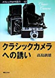 クラシックカメラへの誘い (クラシックカメラ選書) 画像