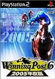 「ウイニングポスト6 2005」の画像