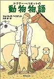 ドクター・ヘリオットの動物物語 (集英社文庫)