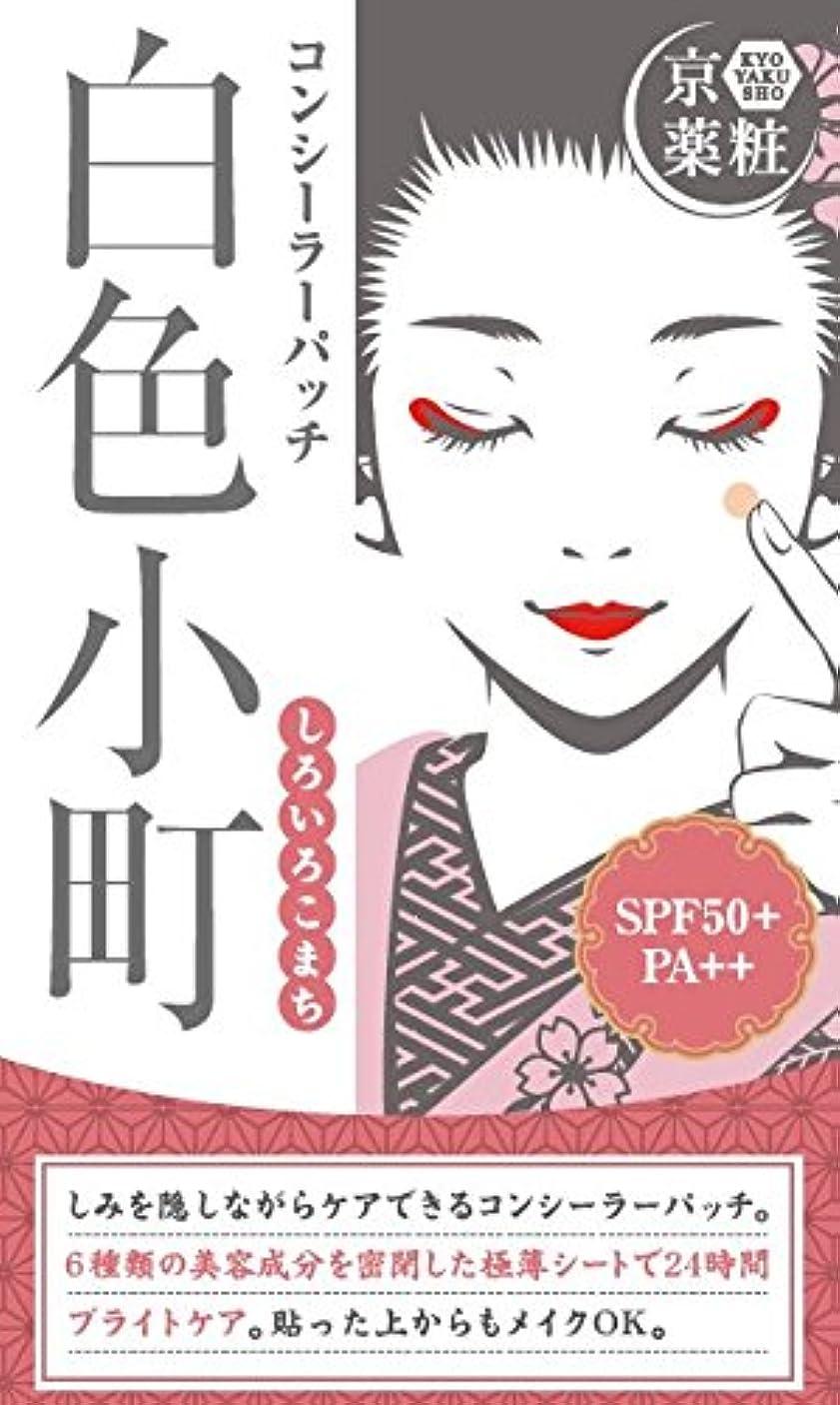 腸アジテーション舗装する京薬粧 白色小町 [極薄 ニキビパッチ] コンシーラー UVカット (シミ ニキビ ケア) 16枚入り