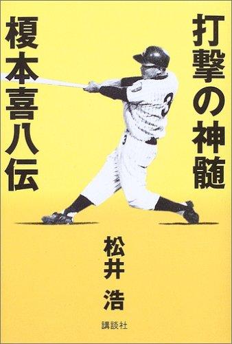 打撃の神髄-榎本喜八伝 / 松井 浩