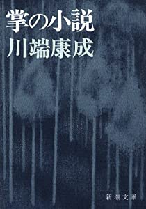 掌の小説 (新潮文庫)