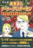 マンガ 監査法人アーサー・アンダーセン (ウィザードコミックス)