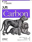 入門Carbon