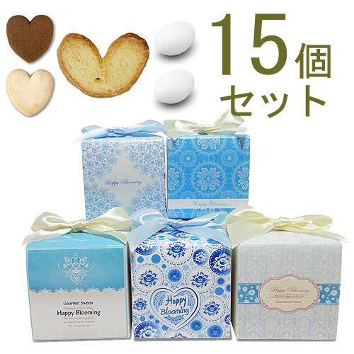 バレンタイン・ホワイトデー プチギフト お菓子詰め合わせ『サムシングブルーグルメCC(チョコ&クッキー&パイ) (15個セット)』結婚式 個包装 会社 業務用 大量 販促