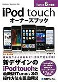 iPod touchオーナーズブック iTunes8対応版