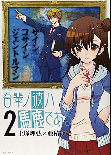 吾輩ノ彼ハ馬鹿である 2 (ジェッツコミックス)の詳細を見る