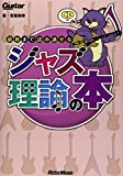 ギター・マガジン 最後まで読み通せるジャズ理論の本 (CD付き)