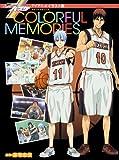 黒子のバスケTVアニメイラスト集COLORFULMEMORIES(愛蔵版コミックス)