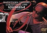 MATSUYAMA CHIHARU COLLECTION 1999 もうひとりのガリレオ[DVD]