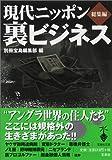 現代ニッポン 裏ビジネス 総集編 (宝島社文庫)