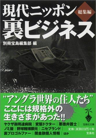 現代ニッポン 裏ビジネス 総集編 (宝島社文庫)の詳細を見る