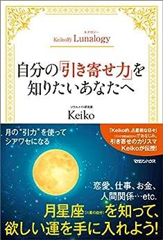 [Keiko]のKeiko的Lunalogy 自分の「引き寄せ力」を知りたいあなたへ