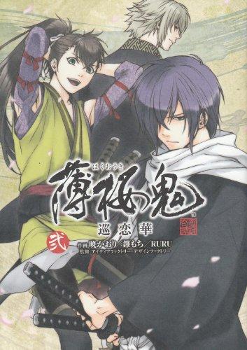 薄桜鬼巡恋華 2 (シルフコミックス 19-2)