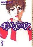 ギャルボーイ!(12) (講談社漫画文庫)