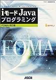 iモードJavaプログラミング FOMA対応版