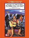 タブ譜付 アコースティック/クラシックギター アメリカンフォークソング (CD付)