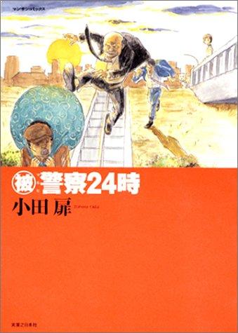 (被)警察24時 (マンサンコミックス)の詳細を見る
