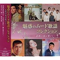 ムード歌謡 コレクション 赤坂の夜は更けて EJS-6202-JP