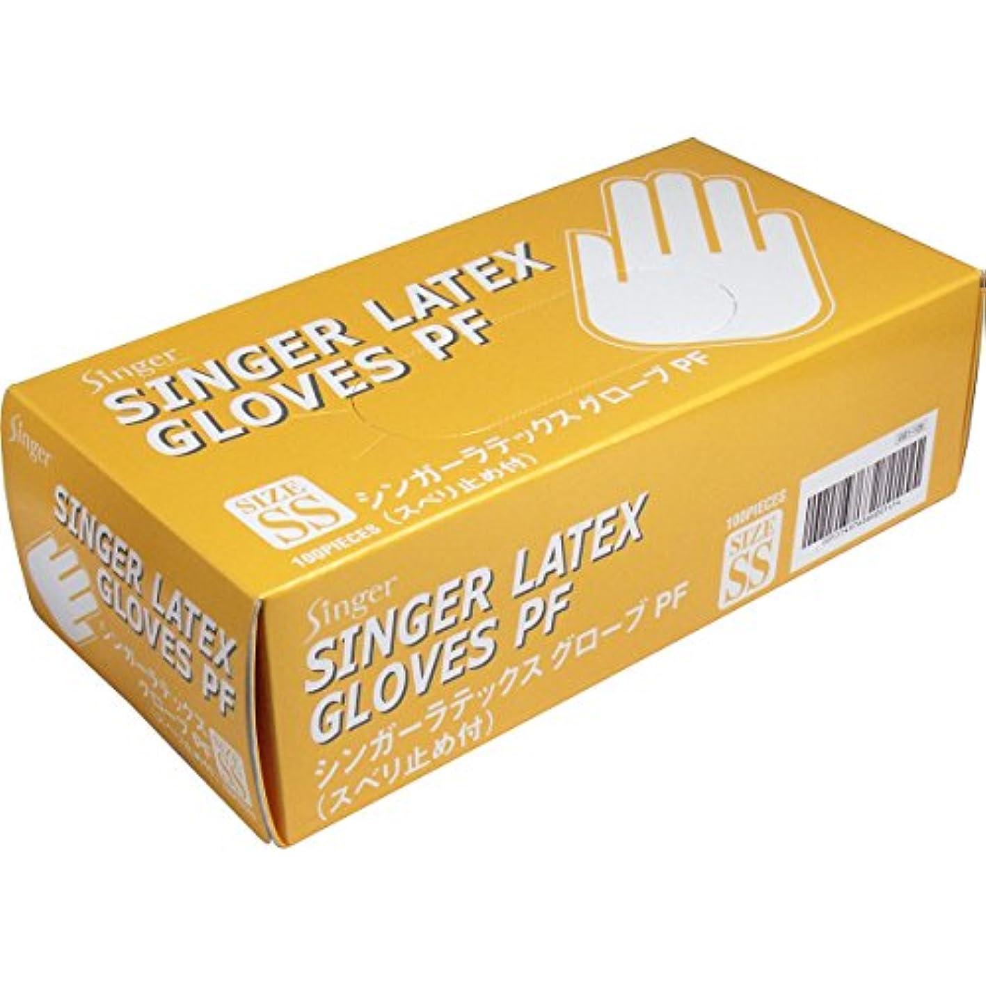スーパーマーケットメタン意義シンガーラテックスグローブ パウダーフリー スベリ止め付 SSサイズ 100枚入×10個セット