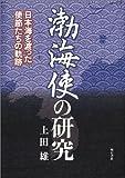 渤海使の研究