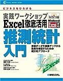 実践ワークショップExcel徹底活用 推測統計入門 (EXCEL WORK SHOP)