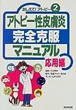 アトピー性皮膚炎完全克服マニュアル 応用編―おしえて!アトピー〈2〉 (おしえて!アトピー (2))