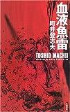 血液魚雷 (ハヤカワSFシリーズ Jコレクション)