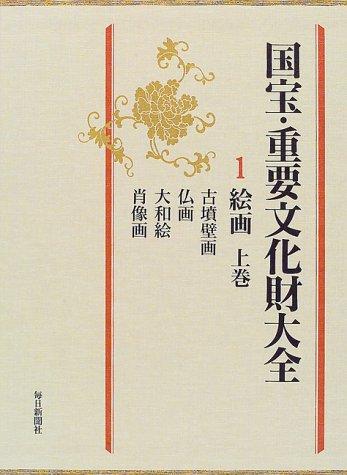 国宝・重要文化財大全 (1)